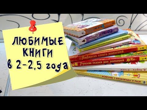 Книжные фавориты ребенка в 2 2,5 года Что и как читать? Как развивать любовь к книгам?