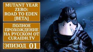 Прохождение Mutant Year Zero: Road to Eden (beta) - 01 - Начало Игры