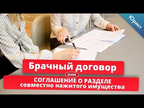 Брачный договор или соглашение о разделе совместно нажитого имущества. Юрист о том, что выбрать