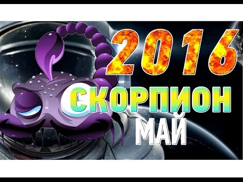 Гороскоп на 20 марта 2017