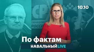 🔥 Будущее Конституции. Граница Ингушетии. Кризис «Справедливой России»