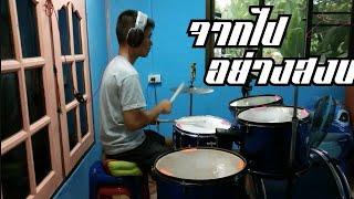 จากไปอย่างสงบ : ออย แสงศิลป์ | Drum Cover | Cutter