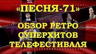 «ПЕСНЯ-71» | КАК ЭТО БЫЛО – НАРЕЗКА МЕГА ПОПУЛЯРНЫХ ПЕСЕН ТЕЛЕФЕСТИВАЛЯ (Плейлист в подсказках)
