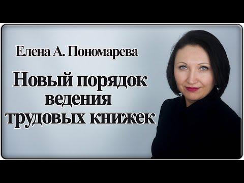 Разбор проекта правил ведения трудовых книжек - Елена А. Пономарева