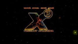 Все еще лучшая игра про космос - X3: Albion Prelude (Рассвет Альбиона) #01