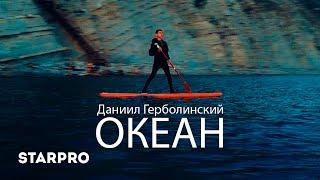 Даниил Герболинский - Океан