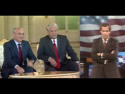 Телемост СССР - США с участием Горбачёва и Ельцина 24.08.1991