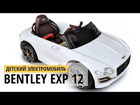 Детский электромобиль  Bentley EXP 12
