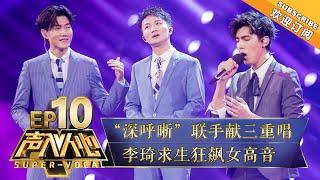 【ENG】Super Vocal Ep 10: Zhou Shen & Wang Xi perform a trio, Li Qi even sings the female part