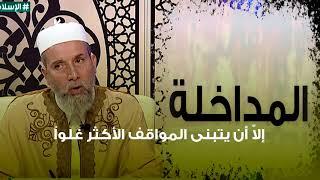 فيديو مميز / حالات من غُلُو داعش والمداخلة