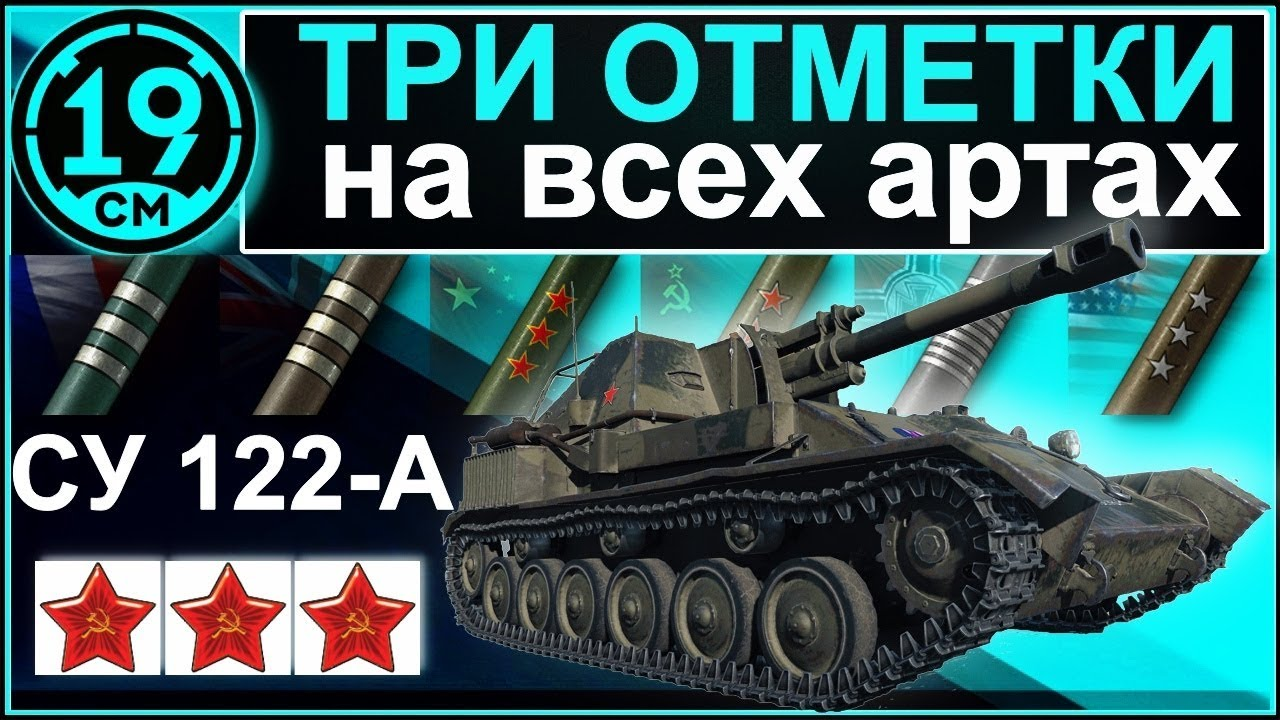 Праздник к нам приходит? Новогодние задачи и третья отметка на СУ-122А.