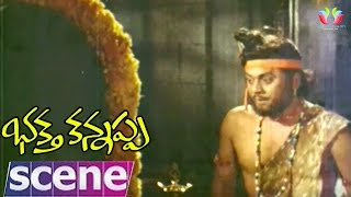 Bhakta Kannappa Movie Scene  Krishnam Raju  Vanisree  Bapu