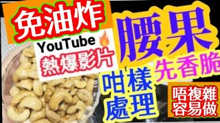 Air Fried Cashews: Golden & Crunchy! No Need to Parboil! 氣炸鍋系列 腰果 💯爆脆 香味保留 家族傳統方法 零失敗 做法超簡單方便