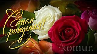 С Днем Рождения! #красивая музыкальная открытка# komur