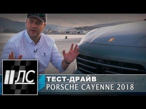 Porsche  Cayenne  Паркетник класса J - тест-драйв 1