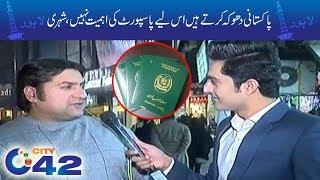 Pakistani Dhoka Kartay Hain Is Liye Passport Ki Ahmiat Nahi