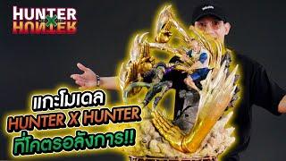 แกะโมเดลHUNTER X HUNTERที่โคตรอลังการ!! l VRZO
