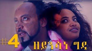 Jayo Drama: Zeynsane Gda   ዘይንሳነ ግዳ #4 - New Eritrean Comedy 2017 SE01