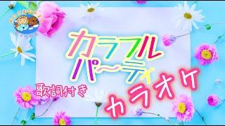 【カラオケ】カラフル・パーティ HIMAWARIちゃんねるオリジナルソング