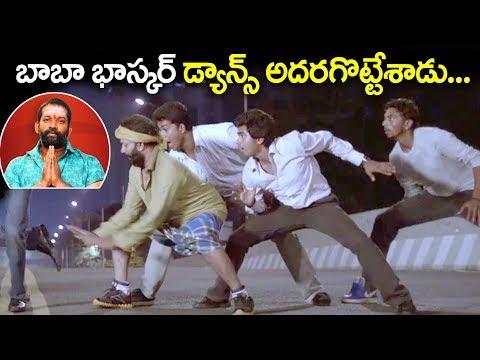 బిగ్ బాస్ 3 Baba Bhaskar Master Energetic Dance Song | 2019