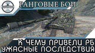 К ЧЕМУ ПРИВЕЛИ РАНГОВЫЕ БОИ, ЧУДОВИЩНЫЕ ПОСЛЕДСТВИЯ... World of Tanks