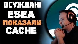 QRUSH Смотрит : ESEA ПОКАЗАЛИ НОВЫЙ CACHE | Кукушкин
