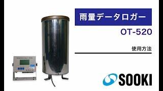 雨量計データロガー OT-520