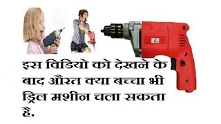 Basic of Drill machine// power tools// electrician tool// how to use drill machine//working of drill