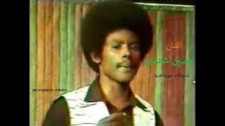 مازيكا حسين شندي - حبيبي سافر وجاء - شعبي تحميل MP3