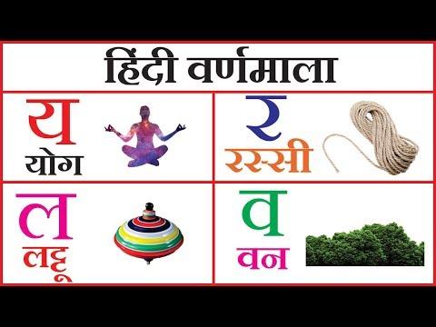 hindi varnamala letters