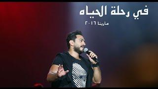 رحلة الحياه - تامر حسني مارينا ٢٠١٦ .. / Rehlet El Hayah - Tamer Hosny