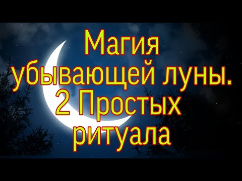Магия убывающей луны. 2 Простых ритуала. Тайна Жрицы.