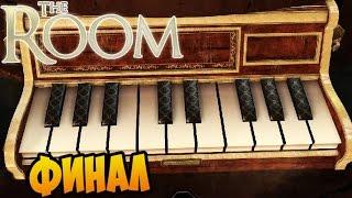 The Room Прохождение ► ФИНАЛ |05|