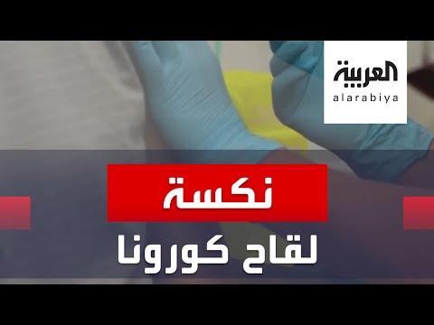 العرب اليوم - شاهد: انتكاسة مخيبة للآمال في لقاح أسترازينيكا وقف التجارب