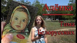 Алёнка - Тима Белорусских клип