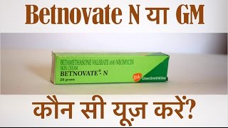 Betnovate N And GM कब यूज़ होती है? | What Is The Difference Between Betnovate N And GM Skin Cream?