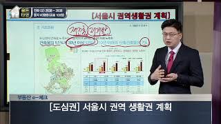 [부동산 골든타임] 서울시 권역 생활권 계획