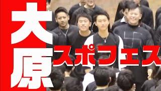 クローズEXPLODE 大原学園スポフェス2018\八幡校★パフォーマンス/