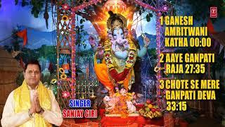 SANJAY GIRI I New Ganesh Bhajans I Ganesh Amritwani