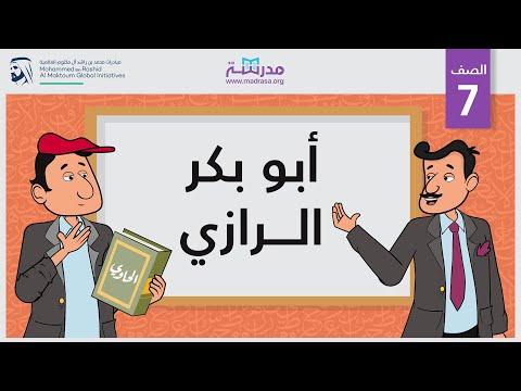 أبو بكر الرازي | الصف السابع | علماء الطب