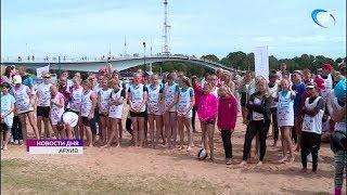 29 и 30 июня Великий Новгород примет Международный детский фестиваль пляжного волейбола
