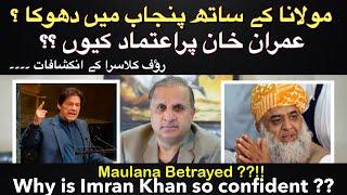 Maulana Betrayed !! Imran Khan shares secret of his Confidence with Ministers !! Inside Story