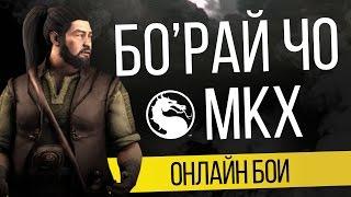 Бо Рай Чо онлайн битвы Mortal Kombat X