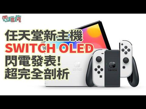 任天堂確認新型 Nintendo Switch 主機採用相同處理晶片 效能並無提升
