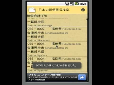 Video of Japan PostalCode Search Free