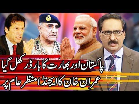 Kal Tak with Javed Chaudhry   27 November 2018   Express News