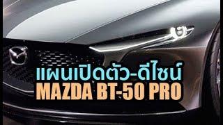 แผนเปิดตัว All-New Mazda BT-50 Pro มาพร้อมภาษาการออกแบบใหม่ ในสไตล์ดิจิตอล