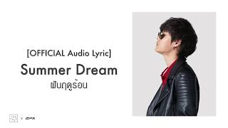 The TOYS x GPX - ฝันฤดูร้อน Summer Dream【Official Audio Lyrics】