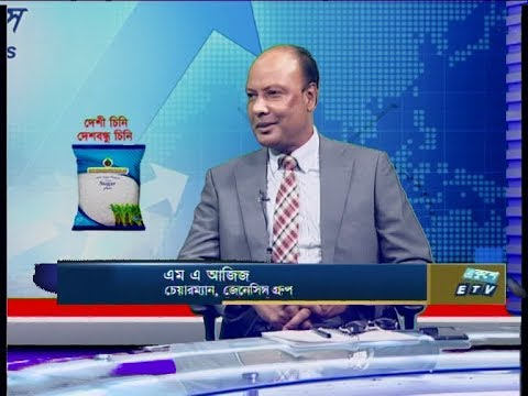 Ekushey Business || এম এ আজিজ || 25 February 2020 || ETV Business