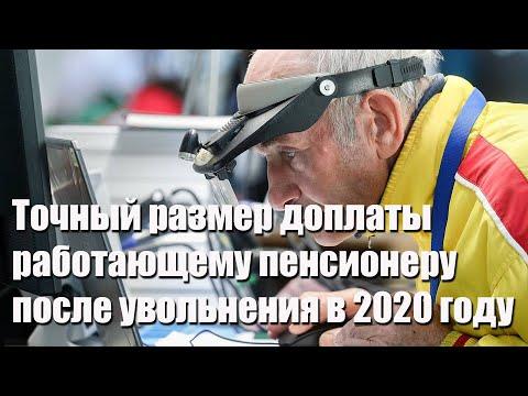 Точный размер доплаты работающему пенсионеру после увольнения в 2020 году